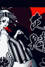 花魁 〜おいらん〜【あき】の詳細ページ
