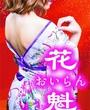 岡山にあるセクキャバの花魁 〜おいらん〜に在籍のあきのページへ