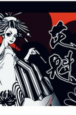 花魁 〜おいらん〜【りく】の詳細ページ