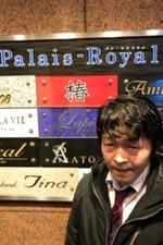 Palais-Royal パレ・ロワイヤル【乱 流星】の詳細ページ