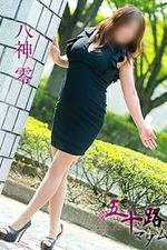 五十路マダム愛されたい熟女たち 福山店 (カサブランカグループ)【八神零】の詳細ページ