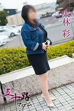 五十路マダム愛されたい熟女たち 福山店 (カサブランカグループ)【大林彩】の詳細ページ