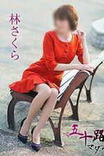 五十路マダム愛されたい熟女たち 福山店 (カサブランカグループ)【林さくら】の詳細ページ