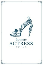 Lounge ACTRESS -アクトレス-【ゆあ】の詳細ページ