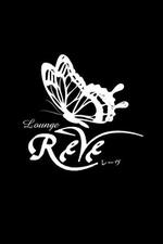Lounge Reve 〜レーヴ〜【みずきママ】の詳細ページ