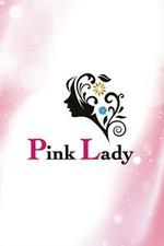Pink Lady -ピンクレディ-【しずか】の詳細ページ