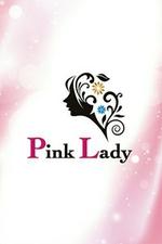 Pink Lady -ピンクレディ-【💋RUNA💋】の詳細ページ