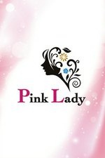 Pink Lady -ピンクレディ-【🍹らむ🍹】の詳細ページ