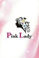 Pink Lady -ピンクレディ-【りこ】の詳細ページ