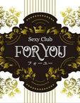 広島県 福山・三原のセクキャバのSexy club FOR YOU-フォーユー-に在籍のスタッフ