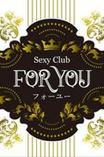 Sexy club FOR YOU-フォーユー-【スタッフ】の詳細ページ