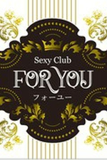 Sexy club FOR YOU-フォーユー-【あおい】の詳細ページ