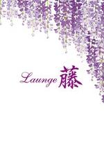Lounge藤【藤 沙織】の詳細ページ