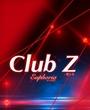 福山・三原にあるガールズバーのClubZに在籍のゆうかのページへ