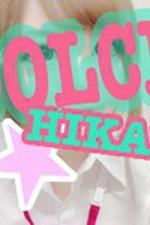 Dolce 〜ドルチェ〜【ヒカル】の詳細ページ