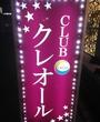 岡山にあるキャバクラのCLUB CREOLE  〜クラブ クレオール〜に在籍のあきのページへ