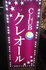 CLUB CREOLE  〜クラブ クレオール〜【あき】の詳細ページ