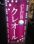 岡山県 岡山市のキャバクラのCLUB CREOLE  〜クラブ クレオール〜に在籍のかりな