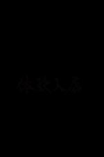 Club 星華 〜セイカ〜【体験入店】の詳細ページ