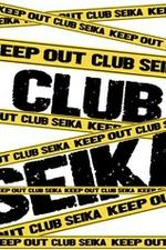 Club 星華 〜セイカ〜【あんな】の詳細ページ