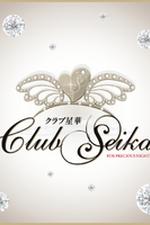 Club 星華 〜セイカ〜【めぐみ】の詳細ページ