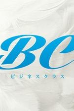 ビジネスクラス【体験�B】の詳細ページ