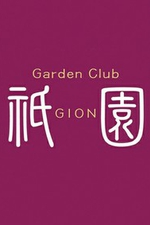 Garden Club 祇園 〜ぎおん〜【せり】の詳細ページ