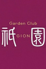 Garden Club 祇園 〜ぎおん〜【りな】の詳細ページ