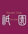岡山にあるキャバクラのGarden Club 祇園 〜ぎおん〜に在籍のかよのページへ