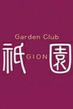 Garden Club 祇園 〜ぎおん〜【さえこ】の詳細ページ