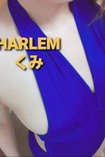 CLUB HARLEM -ハーレム-【くみ】の詳細ページ