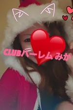 CLUB HARLEM -ハーレム-【みか】の詳細ページ