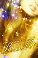 Kiss me 〜キスミー〜Kurashiki【体験】の詳細ページ