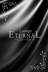 Lounge ETERNAL-エターナル- キャスト募集!!交通費・託児代金全額負担!