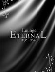 広島県 福山・三原のラウンジ・クラブ・スナックのLounge ETERNAL-エターナル-に在籍のはる