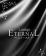 福山・尾道・三原にあるラウンジ・スナックのLounge ETERNAL-エターナル-に在籍のはるのページへ