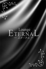 Lounge ETERNAL-エターナル-【はる】の詳細ページ