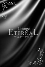 Lounge ETERNAL-エターナル-【なつみ】の詳細ページ