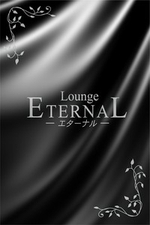 Lounge ETERNAL-エターナル-【りな】の詳細ページ