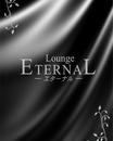 福山・三原ラウンジ・クラブ・スナック Lounge ETERNAL-エターナル- まり