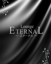 福山・三原ラウンジ・クラブ・スナック Lounge ETERNAL-エターナル- まき