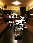 広島県 福山・三原のキャバクラのClub 四季 -シキ-に在籍のなつ